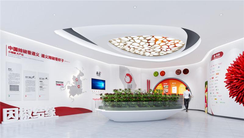 德庄(遵义)辣椒食品科技文化产业园企业展厅